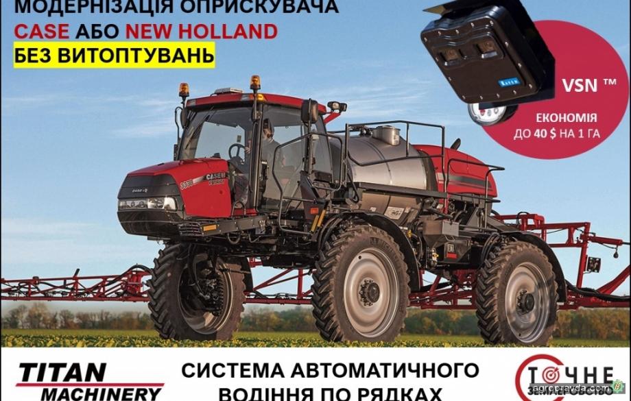 Titan Machinery Ukraine модернизирует опрыскиватели